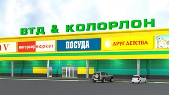 колорлон новосибирск официальный сайт каталог разных